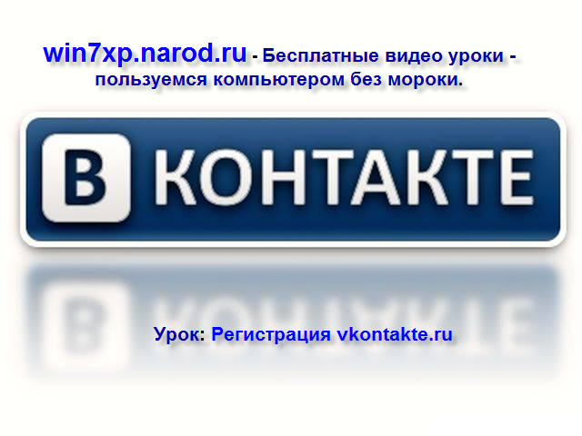 Принцип использования VkontakteRatingMaster основан на уязвимости